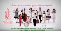 Дэлхийн шилдэг хүүхэлдэйн киноны дуунууд эгшиглэнэ